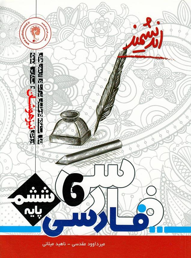 انديشمند-فارسي-ششم-تيزهوشان