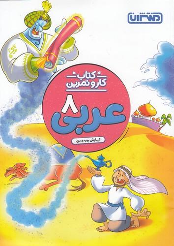 منتشران-(كار)---عربي-8-هشتم