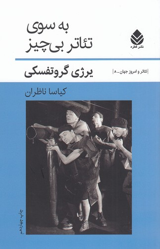 تئاتر-امروز-جهان-08--به-سوي-تئاتر-بي-چيز-(قطره)-رقعي-شوميز