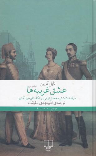 عشق-غريبه-ها---سرگذشت-شش-محصل-ايراني-در-انگلستان-جين-آستين-(چشمه)-رقعي-سلفون