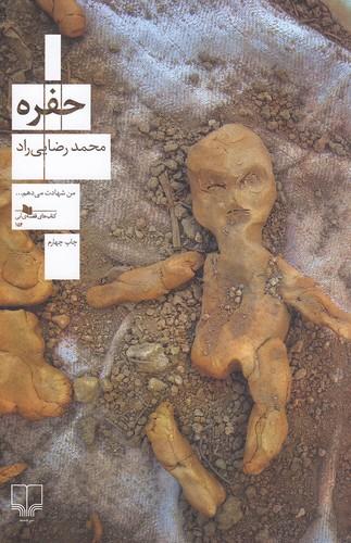 حفره-(چشمه)-رقعي-شوميز