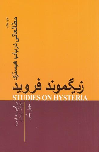 مطالعاتي-در-باب-هيستري-(پندارتابان)-رقعي-شوميز