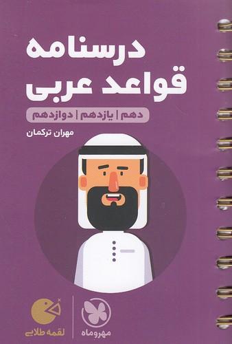 مهروماه-(لقمه)---درسنامه-عربي-كنكور-رياضي-تجربي