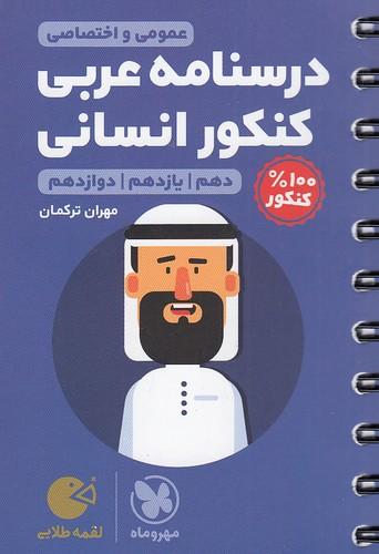 مهروماه-(لقمه)---درسنامه-عربي-كنكور-انساني