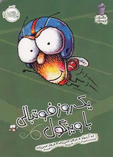 مگسك-و-پسرك---يك-روز-فوتبالي-با-ويزگول-(پرتقال)-رقعي-شوميز