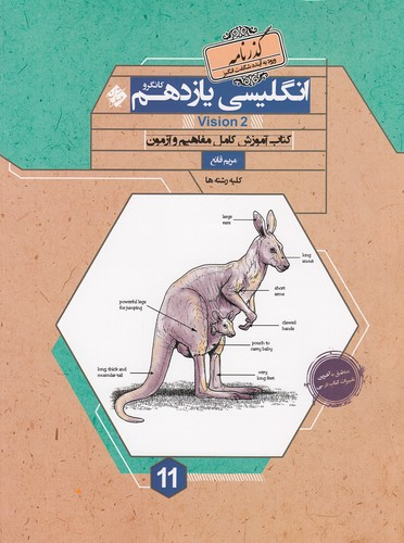 مبتكران---زبان-انگليسي-يازدهم-كانگرو-گذرنامه-با-cd