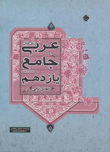 مبتكران---عربي-زبان-قرآن-جامع-يازدهم-رياضي-تجربي