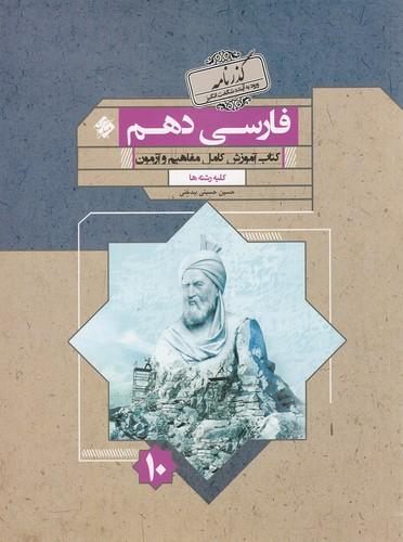 مبتكران---فارسي-دهم-گذرنامه