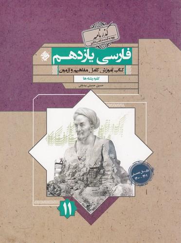 مبتكران---فارسي-يازدهم-گذرنامه
