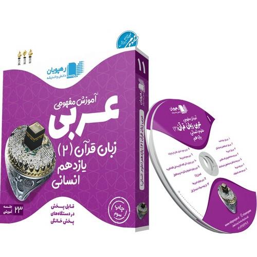رهپويان---سي-دي-آموزش-مفهومي-عربي-زبان-قرآن-2-يازدهم-انساني-9591