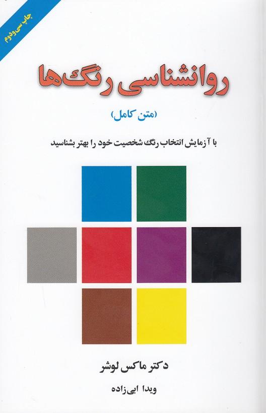 روانشناسي-رنگ-ها-(ليوسا)-رقعي-شوميز