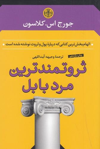 ثروتمندترين-مرد-بابل-(پارسه)-رقعي-شوميز