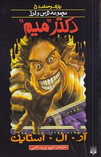 پارك-وحشت-05--مجموعه-ترس-و-لرز---دكتر-ميم-(پيدايش)-رقعي-شوميز