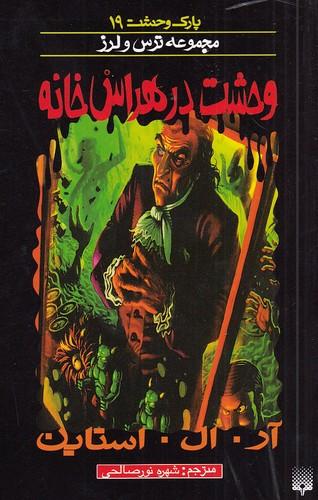 پارك-وحشت-19--مجموعه-ترس-و-لرز---وحشت-در-هراس-خانه-(پيدايش)-رقعي-شوميز