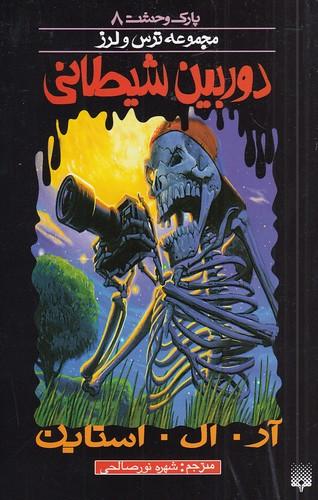 پارك-وحشت-08--مجموعه-ترس-و-لرز---دوربين-شيطاني-(پيدايش)-رقعي-شوميز