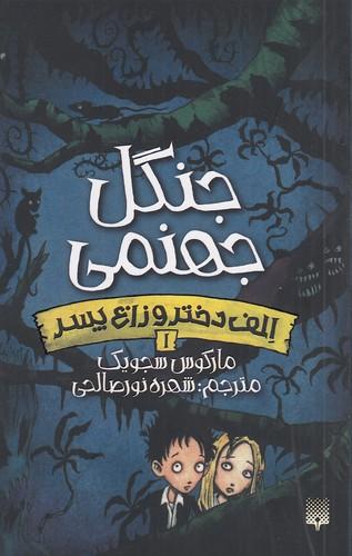 الف-دختر-و-زاغ-پسر-1--جنگل-جهنمي-(پيدايش)-رقعي-شوميز