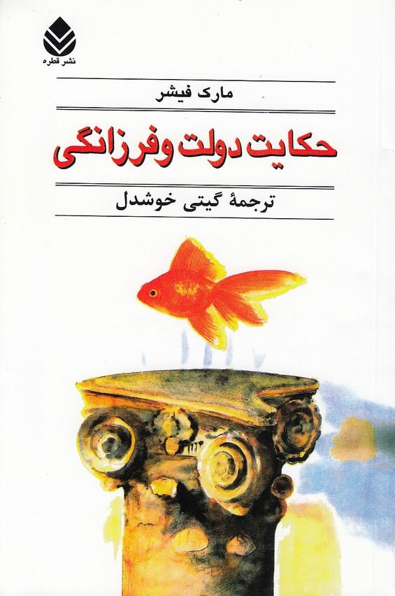 حكايت-دولت-و-فرزانگي-(قطره)-رقعي-شوميز