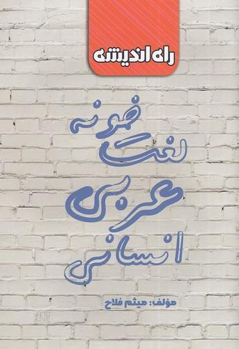 راه-انديشه---لغت-خونه-عربي-انساني
