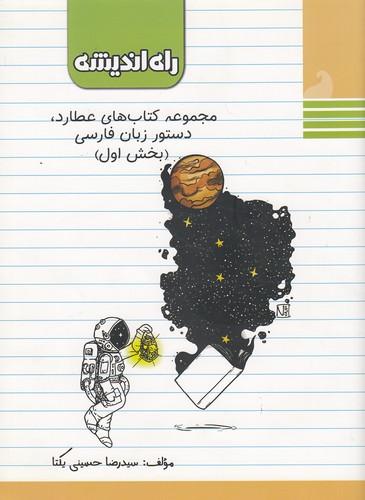 راه-انديشه---دستور-زبان-فارسي-بخش-اول-عطارد