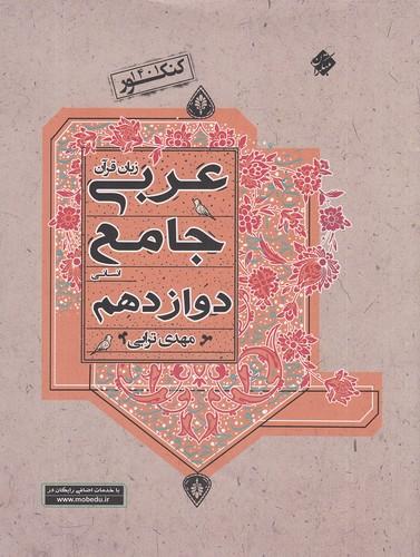 مبتكران---عربي-زبان-قرآن-جامع-دوازدهم-انساني