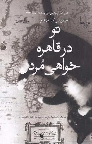 تو-در-قاهره-خواهي-مرد-(چشمه)-رقعي-شوميز