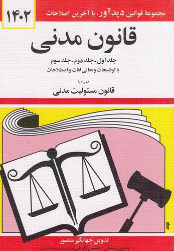 قانون-مدني(ديدار)1-8-شوميز99