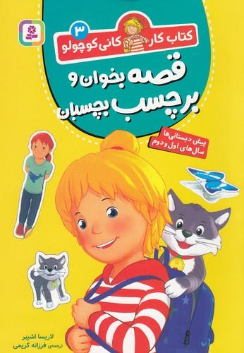 كتاب-كار-كاني-كوچولو-03--قصه-بخوان-و-برچسب-بچسبان-(بنفشه)-وزيري-شوميز
