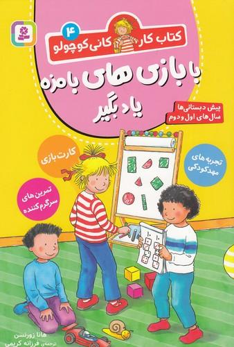 كتاب-كار-كاني-كوچولو-04--با-بازي-هاي-بامزه-ياد-بگير-(بنفشه)-وزيري-شوميز