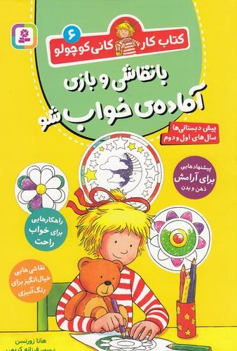 كتاب-كار-كاني-كوچولو-06--با-نقاشي-و-بازي-آماده-ي-خواب-شو-(بنفشه)-وزيري-شوميز