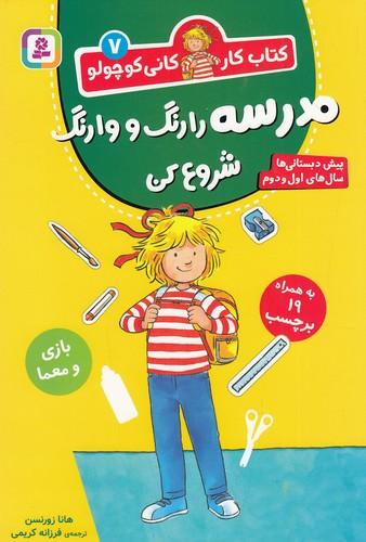كتاب-كار-كاني-كوچولو-07--مدرسه-را-رنگ-و-وارنگ-شروع-كن-(بنفشه)-وزيري-شوميز