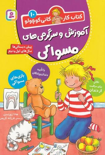 كتاب-كار-كاني-كوچولو-10--آموزش-و-سرگرمي-هاي-مسواكي-(بنفشه)-وزيري-شوميز