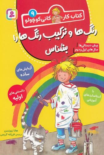 كتاب-كار-كاني-كوچولو-09--رنگ-ها-و-تركيب-رنگ-ها-را-بشناس-(بنفشه)-وزيري-شوميز