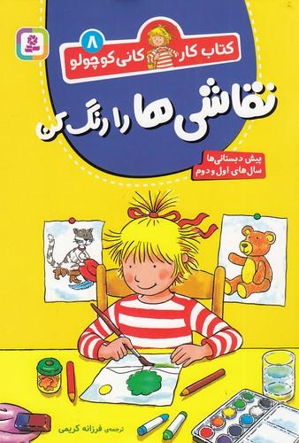 كتاب-كار-كاني-كوچولو-08--نقاشي-ها-را-رنگ-كن-(بنفشه)-وزيري-شوميز