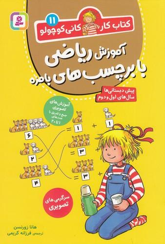 كتاب-كار-كاني-كوچولو-11--آموزش-رياضي-با-برچسب-هاي-بامزه-(بنفشه)-وزيري-شوميز