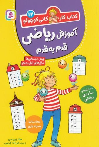 كتاب-كار-كاني-كوچولو-12--آموزش-رياضي-قدم-به-قدم-(بنفشه)-وزيري-شوميز