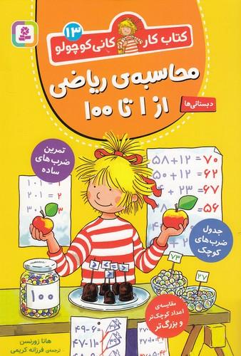 كتاب-كار-كاني-كوچولو-13--محاسبه-ي-رياضي-از-1-تا-100-(بنفشه)-وزيري-شوميز