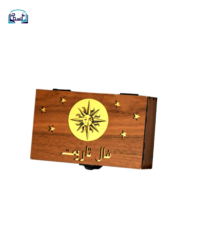 فال-تاروت-چوبي-جعبه-اي