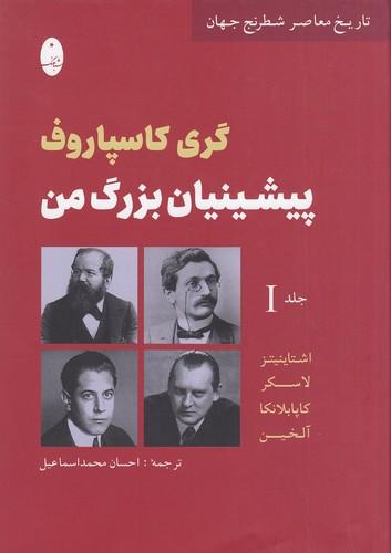 تاريخ-معاصر-شطرنج-جهان---پيشينيان-بزرگ-من---جلد-اول-(شباهنگ)-وزيري-سلفون