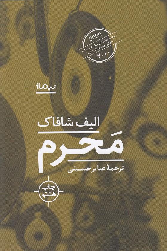 محرم(نيماژ)رقعي-شوميز