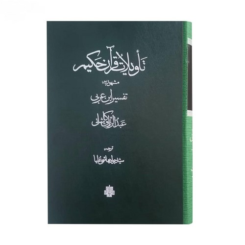 تاويلات-قرآن-حكيم---مشهور-به-تفسير-ابن-عربي-2-جلدي-(مولي)-وزيري-قابدار