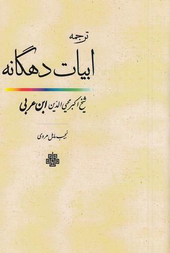 ترجمه-ابيات-دهگانه-(مولي)-رقعي-شوميز