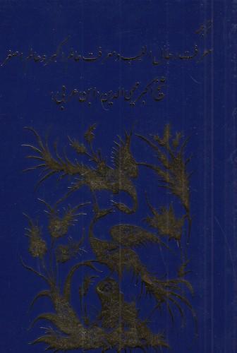 ترجمه-معرفت-رجال-الغيب-و-معرفت-عالم-اكبر-و-عالم-اصغر-(مولي)-رقعي-شوميز