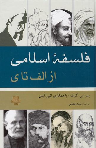 فلسفه-اسلامي-از-الف-تا-ي-(مولي)-رقعي-سلفون