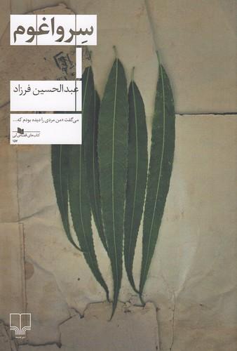 سرواغوم-(چشمه)-رقعي-شوميز