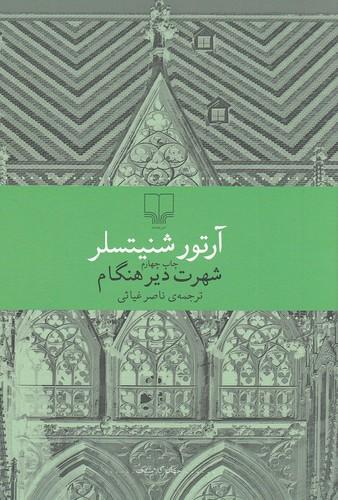 شهرت-ديرهنگام-(چشمه)-رقعي-شوميز