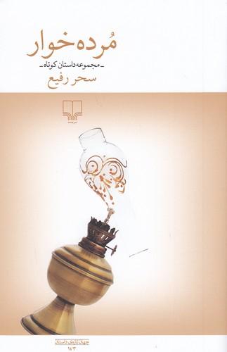 مرده-خوار-(چشمه)-رقعي-شوميز