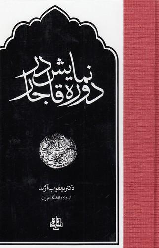 نمايش-در-دوره-قاجار-(مولي)-رقعي-سلفون