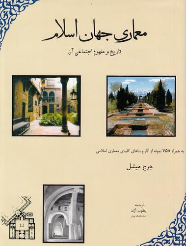 معماري-جهان-اسلام---تاريخ-و-مفهوم-اجتماعي-آن-(مولي)-رحلي-سلفون