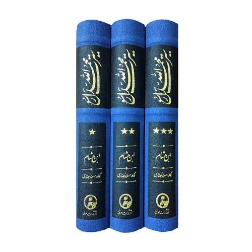 سيرت-محمد-رسول-الله-3-جلدي-(مولي)-رقعي-قابدار