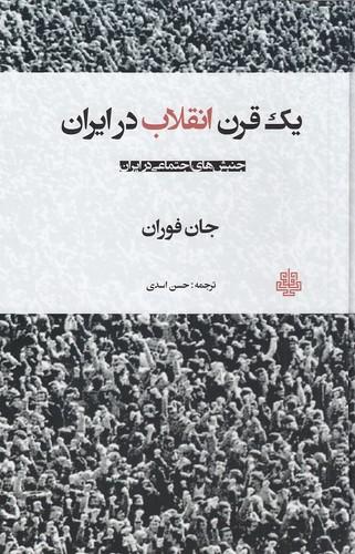 يك-قرن-انقلاب-در-ايران-(مولي)-رقعي-سلفون